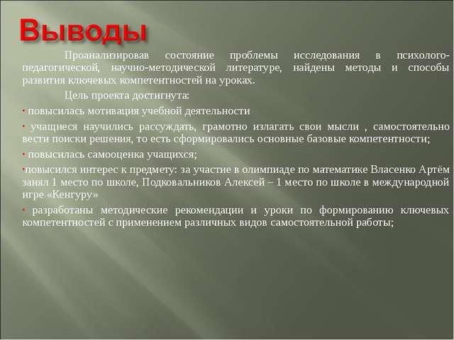 Проанализировав состояние проблемы исследования в психолого-педагогической,...