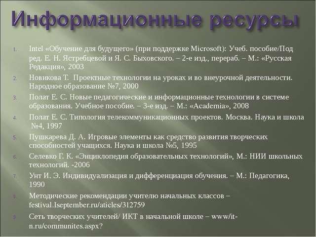 Intel «Обучение для будущего» (при поддержке Microsoft): Учеб. пособие/Под р...