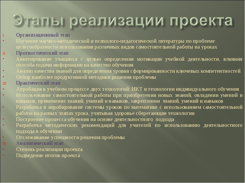 Организационный этап Изучение научно-методической и психолого-педагогической...
