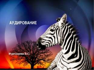 АУДИРОВАНИЕ Муртазаева В.С,
