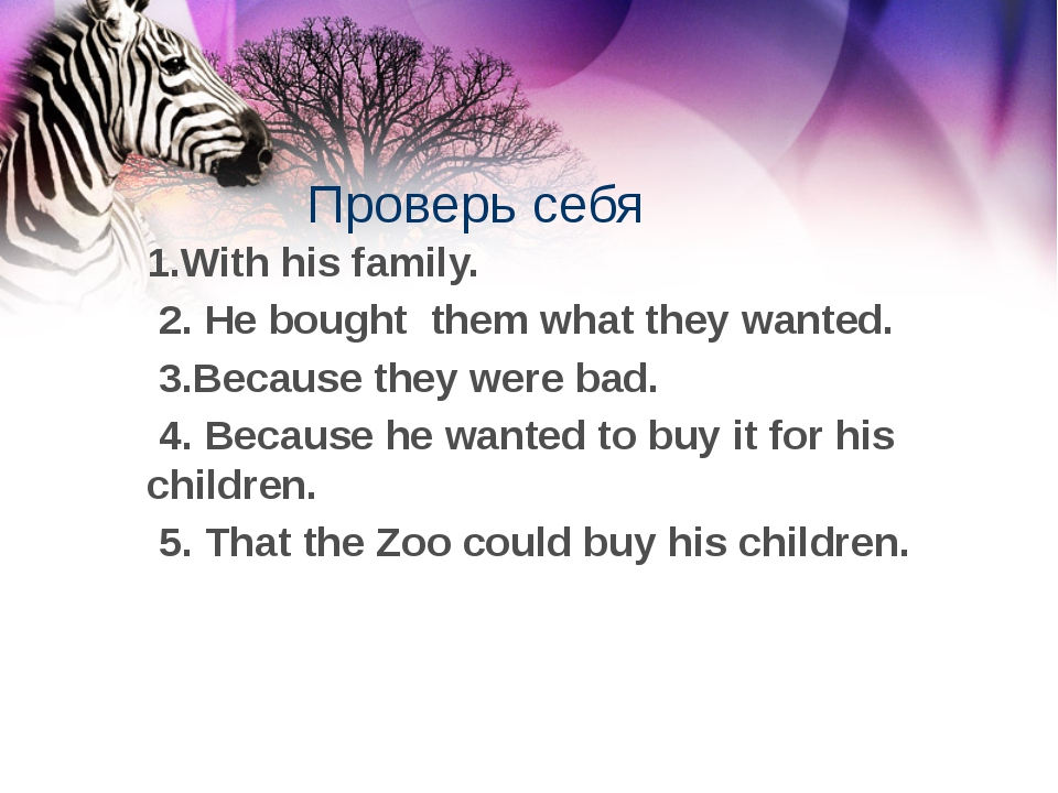 Проверь себя 1.With his family. 2. He bought them what they wanted. 3.Because...