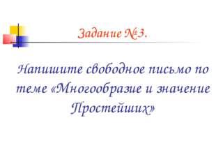 Задание № 3. Напишите свободное письмо по теме «Многообразие и значение Про