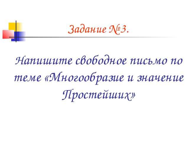 Задание № 3. Напишите свободное письмо по теме «Многообразие и значение Про...