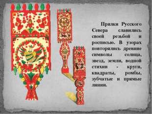 Прялки Русского Севера славились своей резьбой и росписью. В узорах повторял