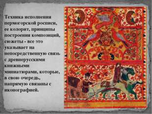 Техника исполнения пермогорской росписи, ее колорит, принципы построения комп