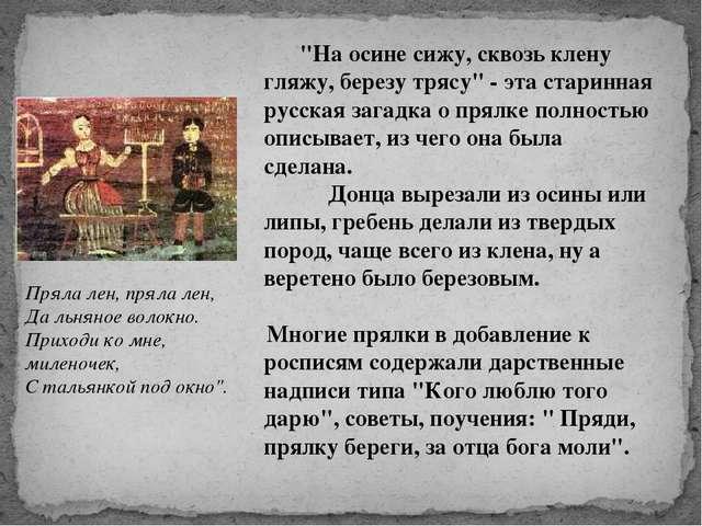 """""""На осине сижу, сквозь клену гляжу, березу трясу"""" - эта старинная рус..."""