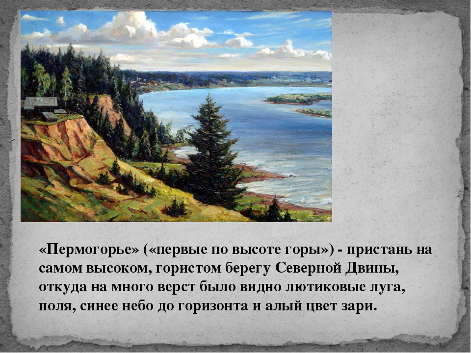 «Пермогорье» («первые по высоте горы») - пристань на самом высоком, гористом...