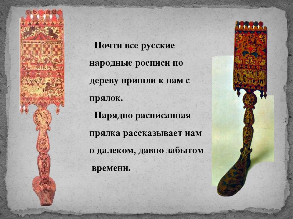 Почти все русские народные росписи по дереву пришли к нам с прялок. Нарядно...