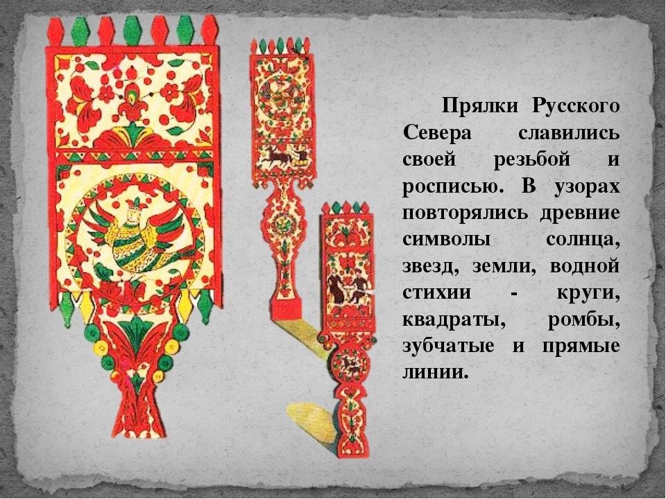 Прялки Русского Севера славились своей резьбой и росписью. В узорах повторял...