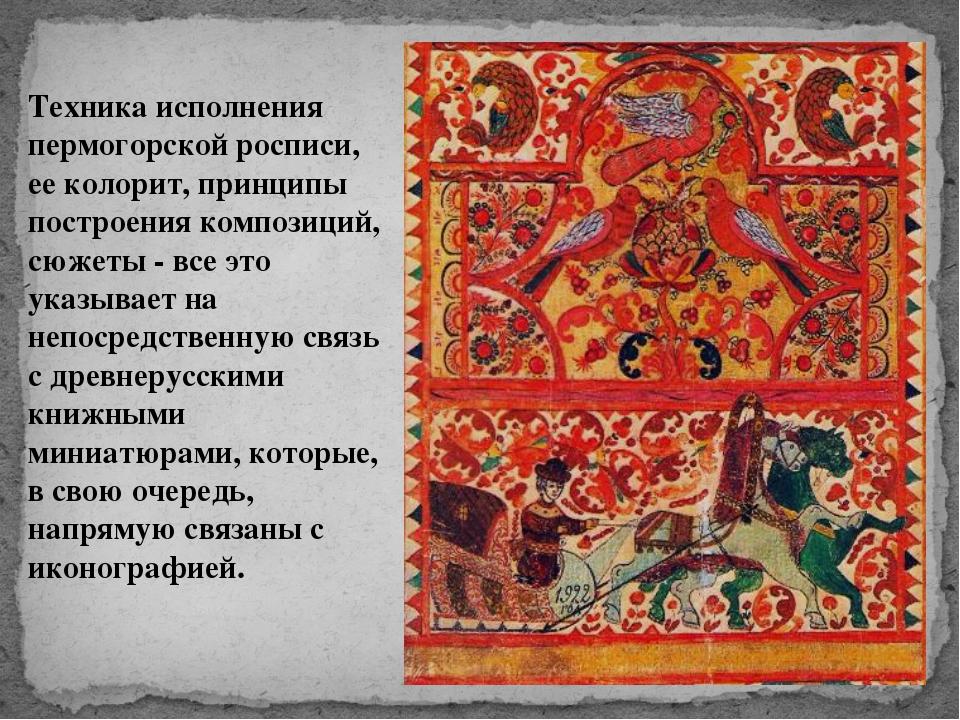 Техника исполнения пермогорской росписи, ее колорит, принципы построения комп...