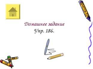 Домашнее задание Упр. 186.