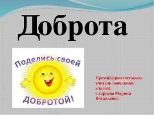 Доброта Презентацию составила учитель начальных классов Старцева Марина Витал