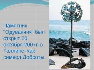 """Памятник """"Одуванчик"""" был открыт 20 октября 2007г. в Таллине, как символ Доброты"""