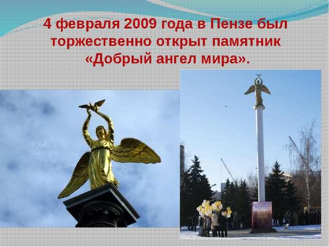 4 февраля 2009 года в Пензе был торжественно открыт памятник «Добрый ангел ми...