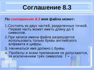 Соглашение 8.3 По соглашению 8.3 имя файла может: 1.Состоять из двух частей,