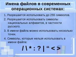 Имена файлов в современных операционных системах: 1. Разрешается использовать