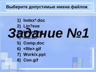 Выберите допустимые имена файлов Index*.doc Lin?exe kyky.bmp A.b.txt Comp.doc