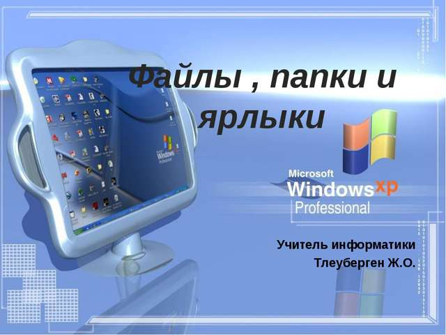 Файлы , папки и ярлыки Учитель информатики Тлеуберген Ж.О.
