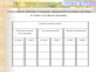 Перепишите таблицу в тетрадь, определите условия системы и ответ в нужную кол