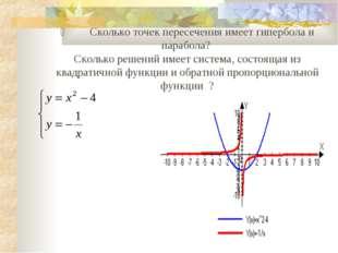 ] Сколько точек пересечения имеет гипербола и парабола? Сколько решен