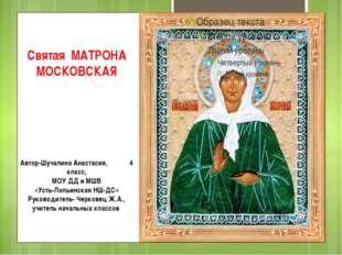 Святая МАТРОНА МОСКОВСКАЯ Автор-Шучалина Анастасия, 4 класс, МОУ ДД и МШВ «Ус