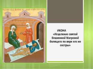 ИКОНА «Исцеление святой блаженной Матроной болящего по вере его же сестры»