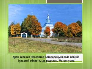 Храм Успения Пресвятой Богородицы в селе Себино Тульской области, где родилас