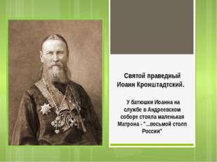 Святой праведный Иоанн Кронштадтский. У батюшки Иоанна на службе в Андреевско