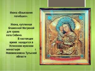 Икона «Взыскание погибших». Икона, купленная блаженной Матроной для храма се