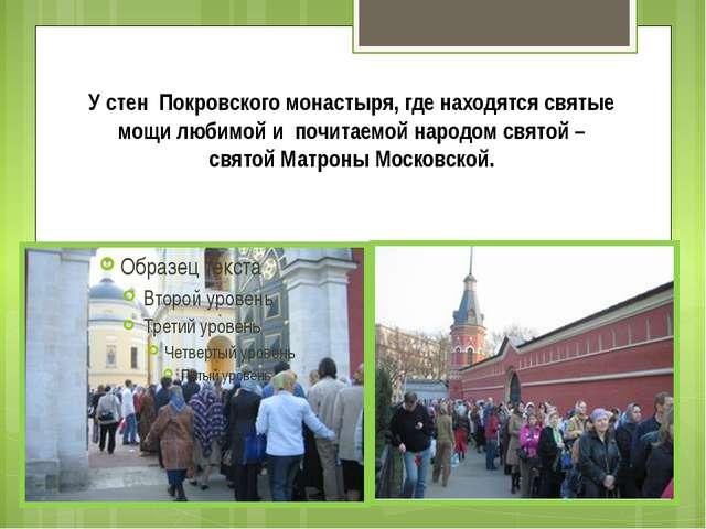 У стен Покровского монастыря, где находятся святые мощи любимой и почитаемо...