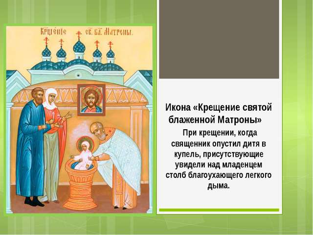 Икона «Крещение святой блаженной Матроны» При крещении, когда священник опуст...