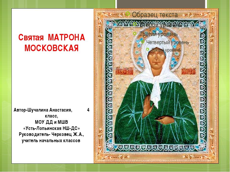 Святая МАТРОНА МОСКОВСКАЯ Автор-Шучалина Анастасия, 4 класс, МОУ ДД и МШВ «Ус...