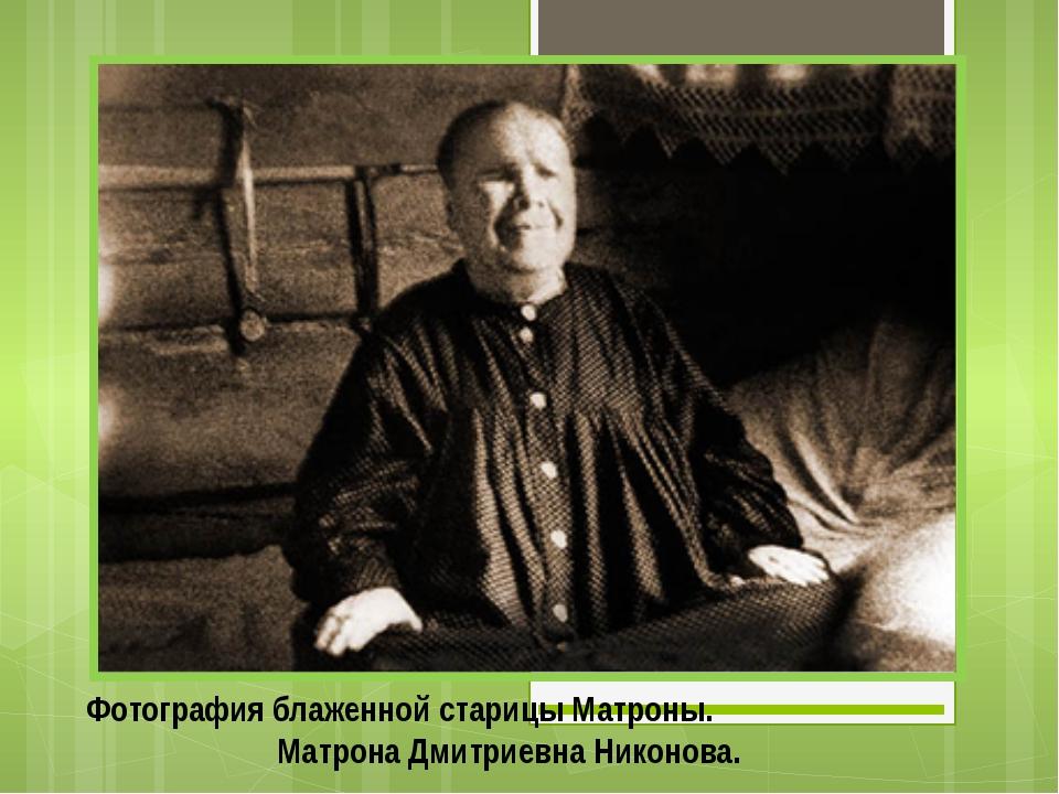 Фотография блаженной старицы Матроны. Матрона Дмитриевна Никонова.