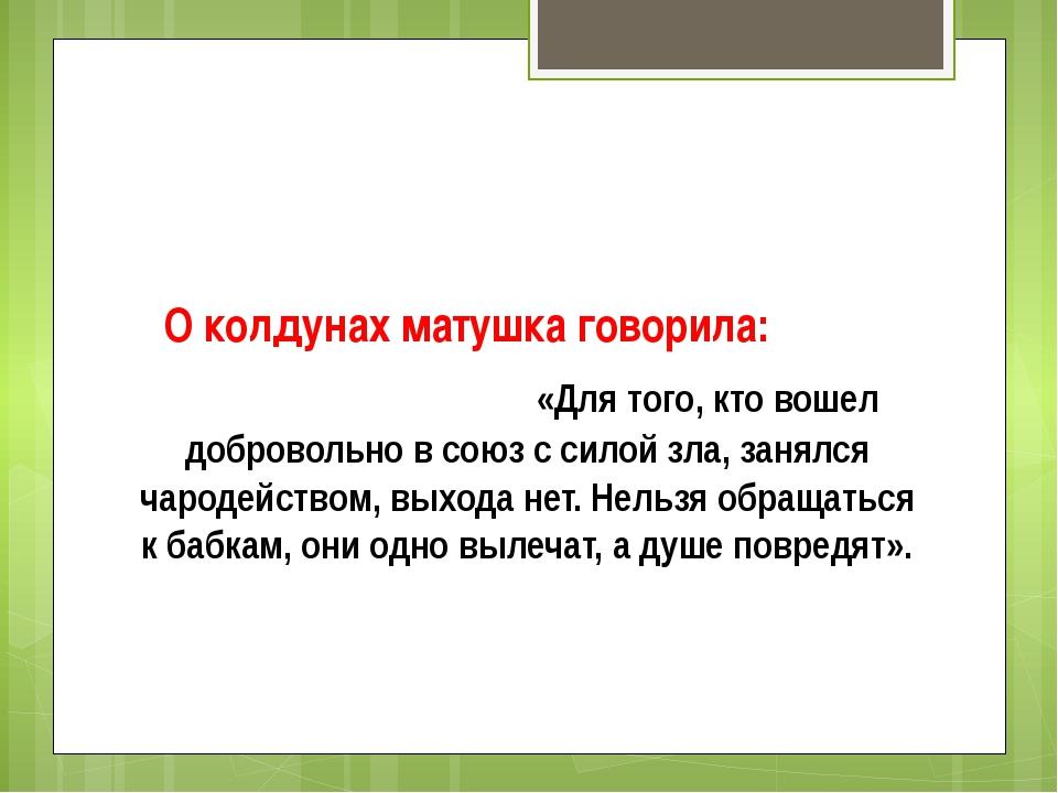 О колдунах матушка говорила: «Для того, кто вошел добровольно в союз с сило...