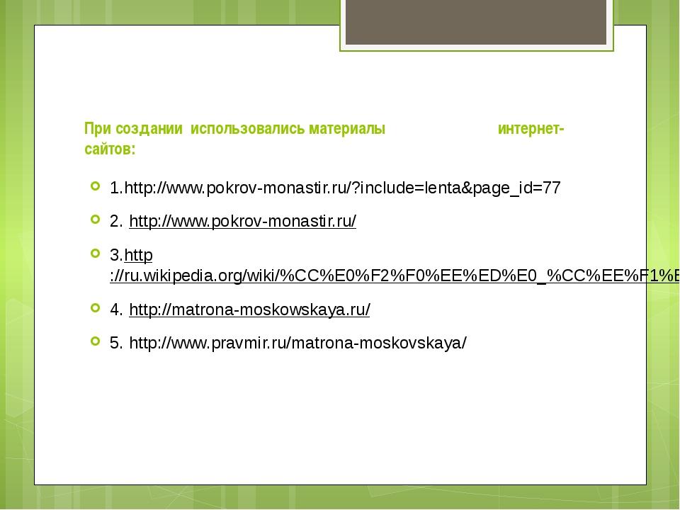 При создании использовались материалы интернет-сайтов: 1.http://www.pokrov-mo...