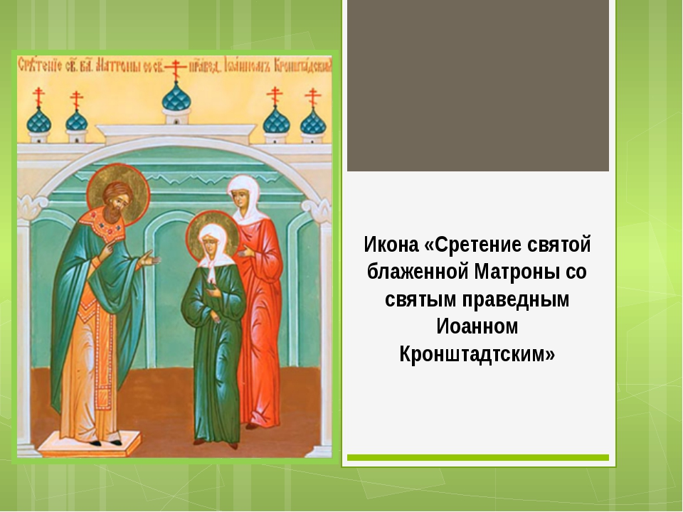 Икона «Сретение святой блаженной Матроны со святым праведным Иоанном Кронштад...