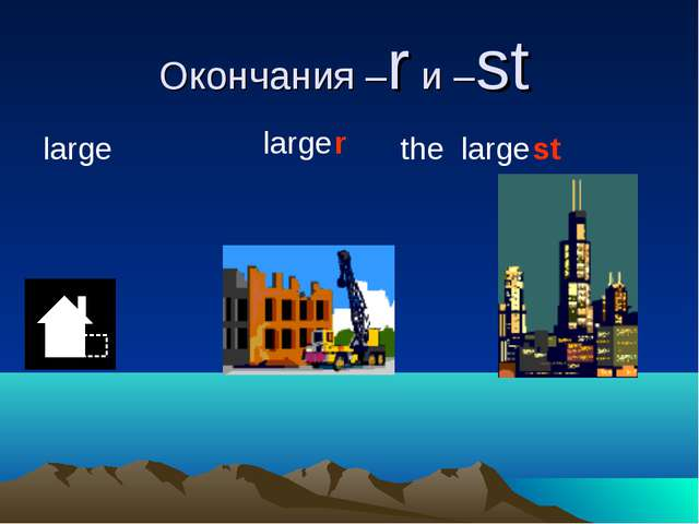 Окончания –r и –st large large large r st the