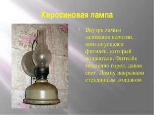 Керосиновая лампа Внутрь лампы заливался керосин, вниз опускался фитилёк, кот