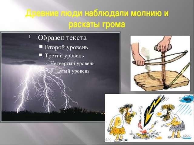 Древние люди наблюдали молнию и раскаты грома