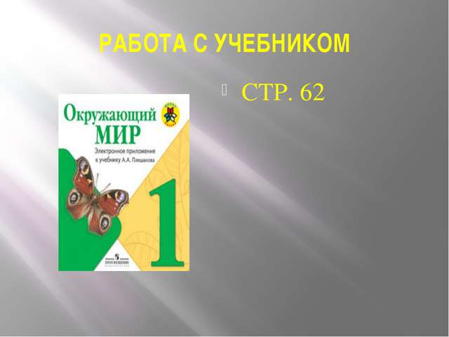 РАБОТА С УЧЕБНИКОМ СТР. 62