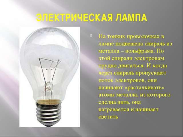 ЭЛЕКТРИЧЕСКАЯ ЛАМПА На тонких проволочках в лампе подвешена спираль из металл...