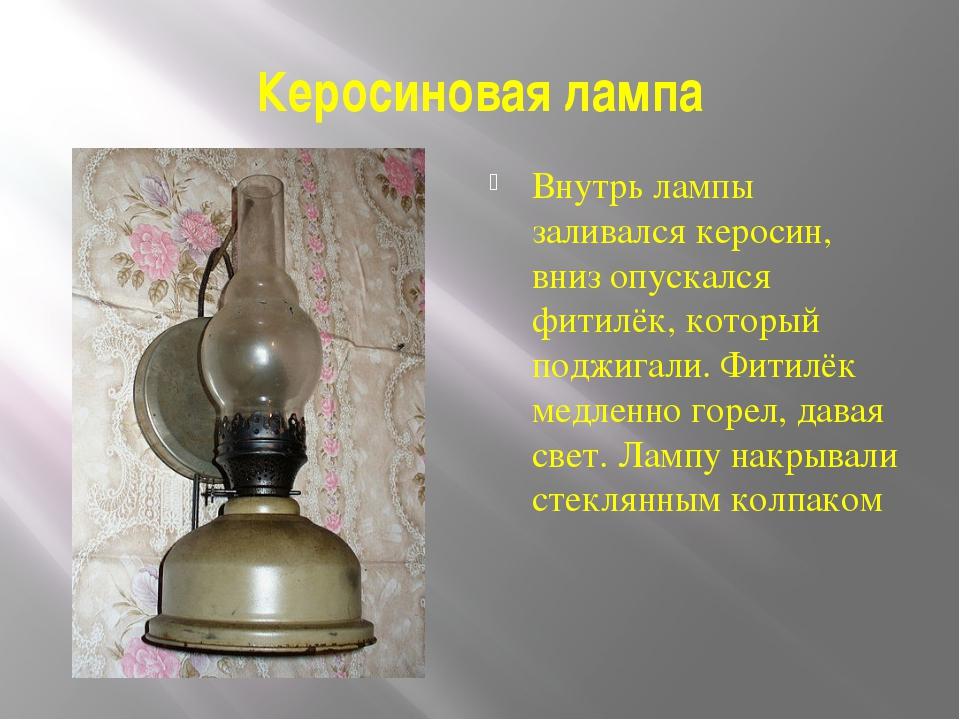 Керосиновая лампа Внутрь лампы заливался керосин, вниз опускался фитилёк, кот...