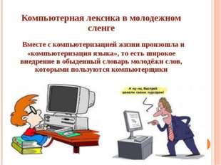 Компьютерная лексика в молодежном сленге Вместе с компьютеризацией жизни прои