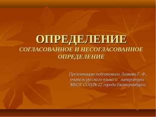 ОПРЕДЕЛЕНИЕ СОГЛАСОВАННОЕ И НЕСОГЛАСОВАННОЕ ОПРЕДЕЛЕНИЕ Презентацию подготови