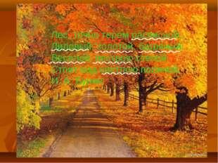 ' Лес, точно терем расписной, Лиловый, золотой, багряный, Веселой, пестрою ст