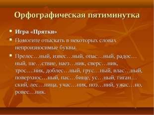 Орфографическая пятиминутка Игра «Прятки» Помогите отыскать в некоторых слова