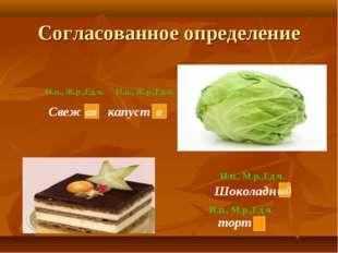 Согласованное определение Свеж капуст Шоколадн торт И.п., М.р.,Ед.ч. И.п., М.