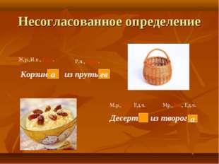 Несогласованное определение Корзин из пруть Десерт из творог а ев а Ж.р.,И.п.