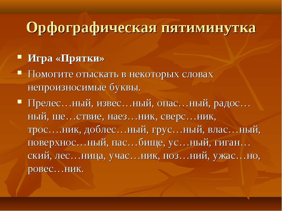 Орфографическая пятиминутка Игра «Прятки» Помогите отыскать в некоторых слова...