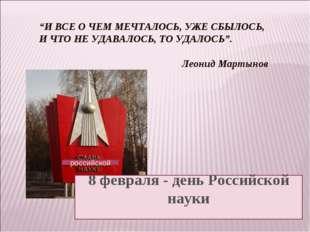 """""""И ВСЕ О ЧЕМ МЕЧТАЛОСЬ, УЖЕ СБЫЛОСЬ, И ЧТО НЕ УДАВАЛОСЬ, ТО УДАЛОСЬ"""". Леонид"""